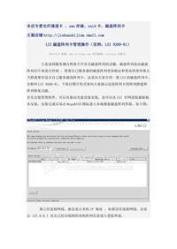 LSI9260-8I-RAID实例配置(Windows2008 R2)