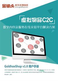 虚拟物品商城(C2C多用户版)数字资源交易系统用户手册