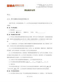 网站系统维护协议通用版