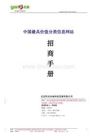 赶集网代理商 招商手册4.0版(省会级城市版)
