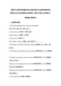 最全面的接待外宾所涉及的英语口语,及中文介绍如何接待