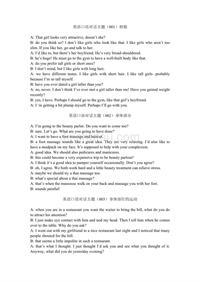英语口语对话主题20个