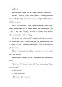 小学英语口语大赛练习题_图文