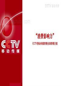 CCTV移動傳媒營銷全國營銷方案-策劃