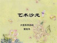"""""""藝術沙龍""""大型系列活動策劃書-政府策劃"""