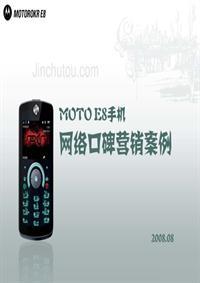 MOTOE手機網絡口碑營銷案例-20P-策劃