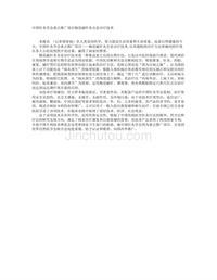 中國針灸學會重點推廣項目梅花磁針灸全息診療技術