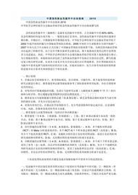 中國急性缺血性腦卒中診治指南2010