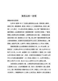 国家卫生计生委脑卒中防治工程委员会 致民众的一封信
