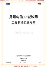 2006年 扬州电信IP城域网工程割接实施方案