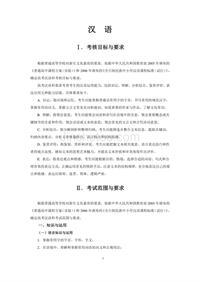 2017年普通高等学校招生全国统一考试大纲:汉语