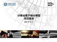 中国移动客户细分模型项目报告
