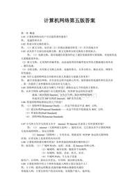 计算机网络(第五版 谢希仁)课后习题答案