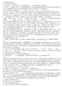 计算机基础知识(事业单位计算机考试总结)