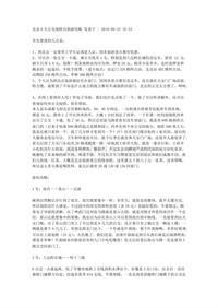 北京6天公交地铁自助游攻略