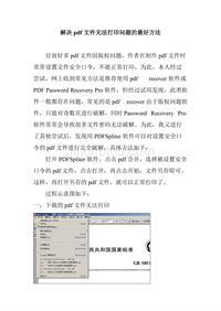 解决pdf文件无法打印问题的最好方法