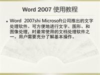 Word 2007 使用教程