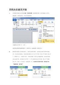 word 2010中设置页码从任意一页开始
