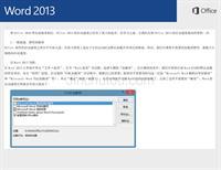 OFFICE2013快速入门教程