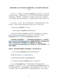 教程_图解贝尔e8-C光猫RG200O-CA超级密码获取、开启自动拨号和无线路由功能