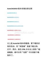 AutoCAD2010版本安装注册过程