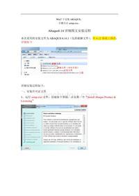 ABAQUS614详细图文安装教程
