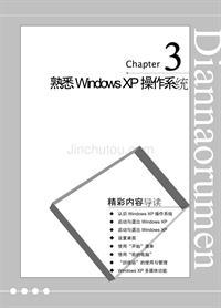 电脑入门——第3章 熟悉Windows XP操作系统