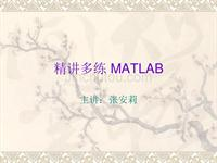 MATLAB自学教程
