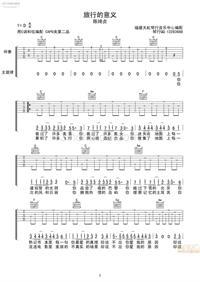 《旅行的意义》_C调版吉他谱_适合初学者
