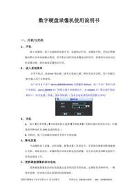 大华-数字硬盘录像机使用说明书
