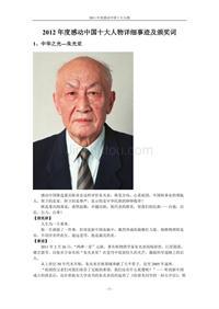 2012年度感动中国十大人物详细事迹及颁奖词