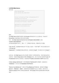 C#NET连接各类数据库(全)