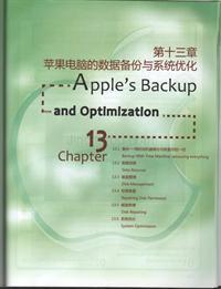 全套 苹果达人 苹果电脑系统操作教程 苹果操作系统使用指南 第13章 总共13章