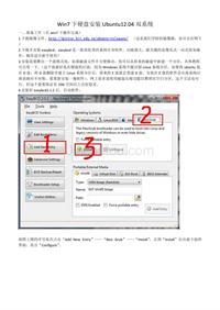 WIN7下硬盘安装Ubuntu_1204 LTS 双系统教程 新手进