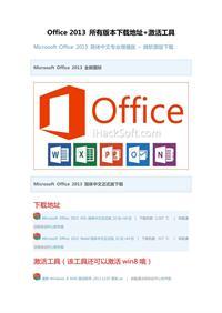 Office 2013 所有版本下载地址及激活工具(最简单的激活了)