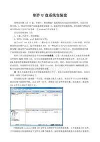 制作U盘系统安装盘