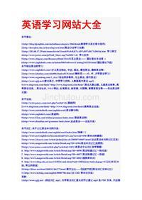 英语学习网站大全580628