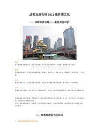 最新2012成都旅游攻略图文版(含详细成都旅游景点介绍)