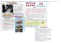 2012 安全生产月宣传板报