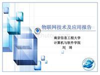 物联网应用技术