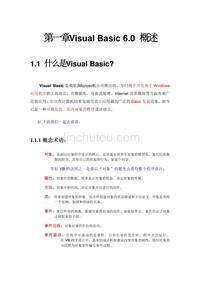 VB60自学教程