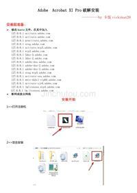 AdobeAcrobat XI Pro破解安装
