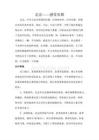 北京旅游攻略、2014最详细北京旅游攻略