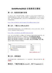 SolidWorks2013安装教程完整版
