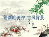 清新唯美PPT古风背景(35张)