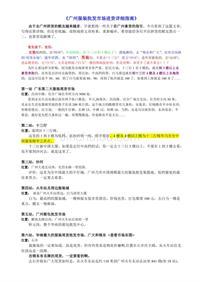 广州服装批发市场进货详细介绍(珍藏版)