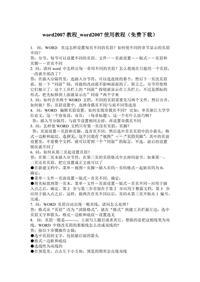 word2007教程_word2007使用教程()
