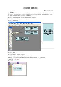 教程网页设计+入门+切图