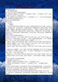 Word2003操作练习题大全(共20题)