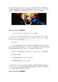 Adobe Photoshop CS6 简体中文正式版官方(附详细破解方法)